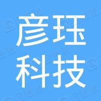 上海彦珏科技有限公司