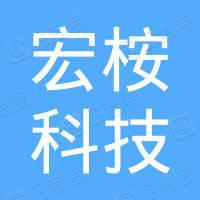 上海宏桉科技有限公司