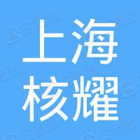 上海核耀企业管理咨询中心