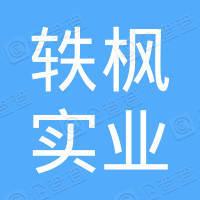 上海轶枫实业有限公司