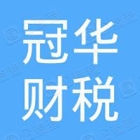 西安冠华财税咨询有限公司