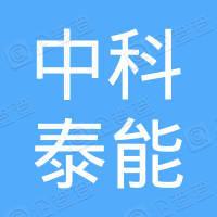 北京中科泰能科技集团有限公司