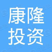 柳林县康隆投资有限责任公司