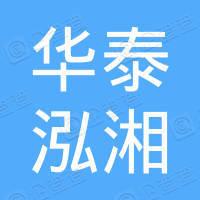 湖南华泰泓湘工程有限公司鹤峰分公司