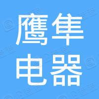 辉县市鹰隼电器有限公司