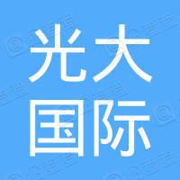 上饶市光大国际旅行社有限公司上饶信州区分公司