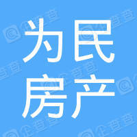 杭州萧山城厢为民房产信息中介服务部