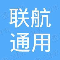 辽宁联航通用航空工程院有限公司