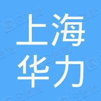 上海华力集成电路制造有限公司