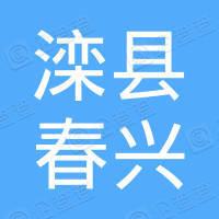 滦县春兴吸湿剂有限公司