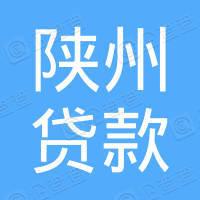 三门峡市陕州区陕州小额贷款有限公司