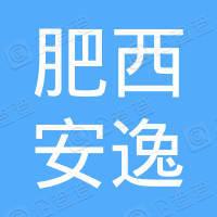 肥西县花岗镇安逸汽车维修中心