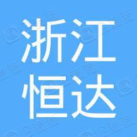 浙江省常山县恒达有限责任公司