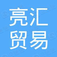 江西亮汇贸易有限公司