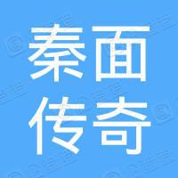 安徽秦面传奇餐饮管理有限公司