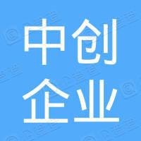 广汉中创企业管理咨询中心(有限合伙)