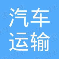 亳州市(阜汽集团)汽车运输有限公司涡阳长途汽车中心站