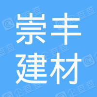 北京丰台崇丰建材厂