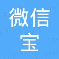 沧州微信宝软件有限公司