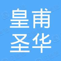 皇甫圣华服饰(杭州)淘宝店
