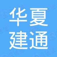 华夏建通科技开发股份有限公司