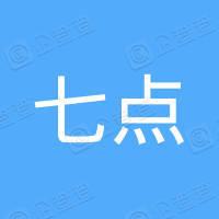七點(深圳)新媒體科技有限公司