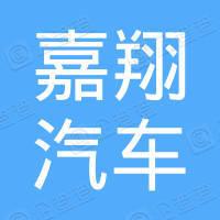 安徽嘉翔汽车用品有限公司