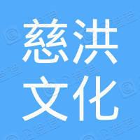 北京慈洪文化传播有限公司