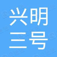 深圳兴明三号投资合伙企业(有限合伙)
