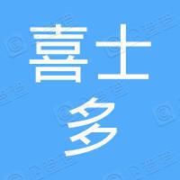 绍兴喜士多便利店有限公司