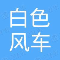 西安白色风车网络科技有限公司