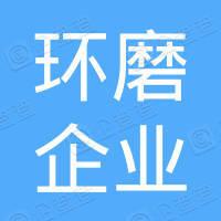 北京环磨企业管理中心(有限合伙)