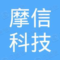 云南摩信科技有限公司