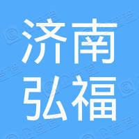 济南弘福商业保理有限公司