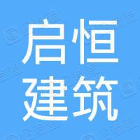 深圳市启恒建筑工程有限公司大鹏分公司