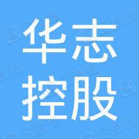 广州华志控股有限公司