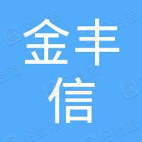 深圳市金丰信建筑装饰工程有限公司