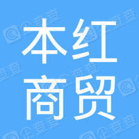 荆门市本红商贸有限公司
