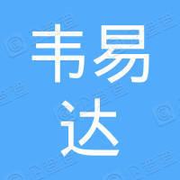 珠海韦易达清洁服务有限公司