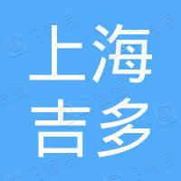 上海吉多供应链管理有限公司
