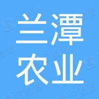 东至县兰潭农业专业合作社