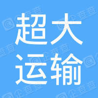 广西超大运输集团有限责任公司