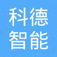 重庆科德智能控制技术研究院有限公司
