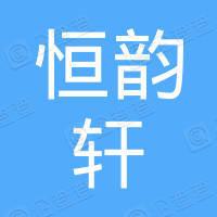 武汉恒韵轩建筑装潢有限公司