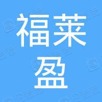 荆门福莱盈机电有限公司