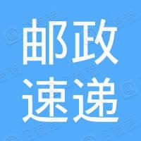 上海市邮政速递物流有限公司市南分公司
