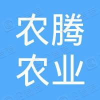 潜江市农腾农业机械服务专业合作社