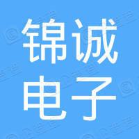 陆河县锦诚电子厂