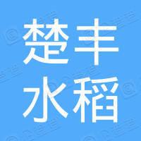恩施市新塘乡楚丰水稻生产专业合作社