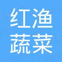 鹤峰县红渔蔬菜专业合作社